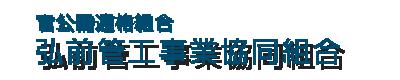 弘前管工事業協同組合